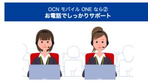 OCNモバイルONEのお客様サポート