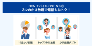 OCNモバイルONEの電話かけ放題