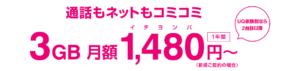 UQモバイルの3ギガ1480円〜の仕組み
