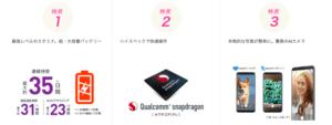 IIJmioのおすすめスマホ〜ZenFone Max Pro M2