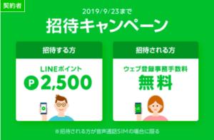 LINEモバイルの紹介キャンペーン