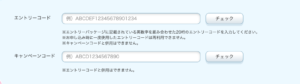 LinksMateのキャンペーンコード入力画面
