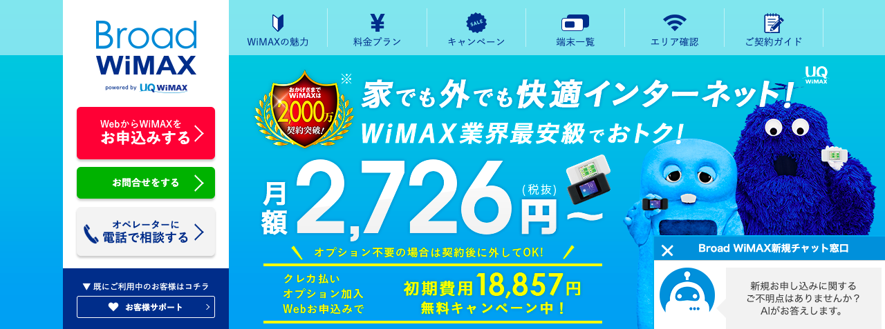 BroadWiMAXの通信エリア確認
