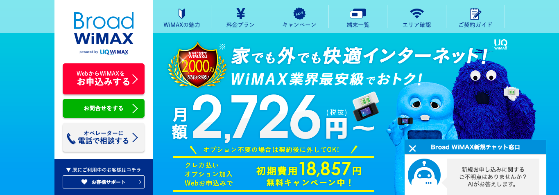[必見]Broad WiMAXを絶対に損せず契約する3ステップ紹介