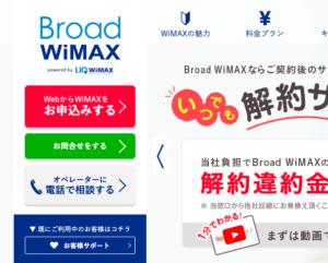 BroadWiMAXの申し込みページ