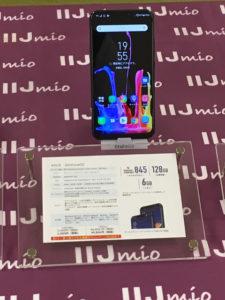 IIJmioのおすすめスマホーZenFone 5Z