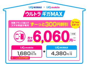 UQ WiMAXの料金