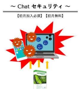 Chat WiFIのChat セキュリティ