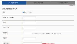 chatwifiの申し込み〜契約者情報
