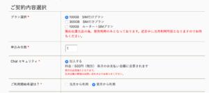 chatwifiの申し込み〜本人確認書類