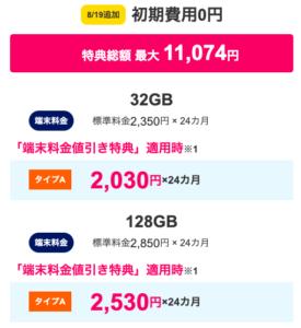 BIGLOBEモバイルのIPhone7の料金