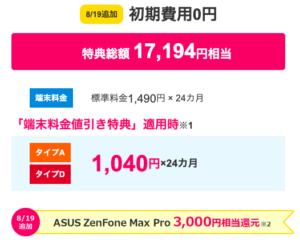 BIGLOBEモバイルのおすすめスマホ〜ZenFone Max Pro