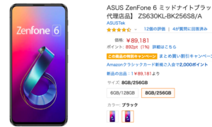 AmazonでのZenfone6の価格
