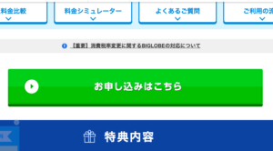 BIGLOBEモバイルの申し込みボタン