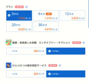 BIGLOBEモバイルのエンタメオプション