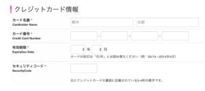 IIJmioのクレジットカード情報入力