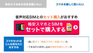 OCNモバイルONE-セット購入ボタン