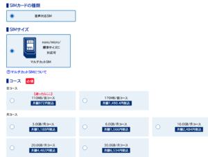 OCNモバイルONEのSIM選択