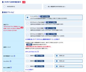 OCNモバイルONEの通話プラン