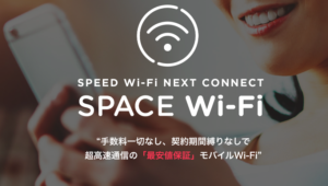 space wifiのロゴ