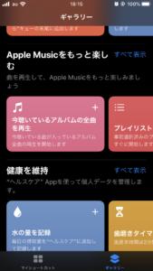 ショートカットアプリのギャラリー集