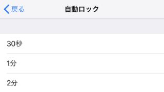 iPhoneの自動ロック時間