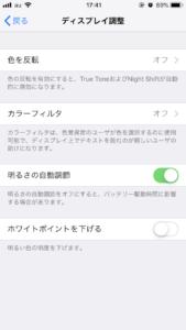 iPhoneのディスプレイ調整