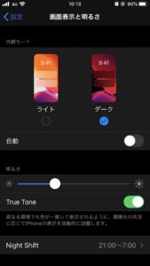 iOS13のダークモードへ変更