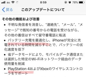 iOS13のPS4コントローラ対応