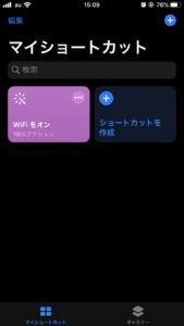 ショートカットアプリの起動画面