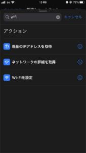 ショートカットアプリのWiFi動作