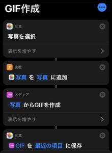 ショートカットアプリ gif作り方