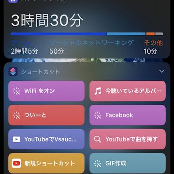 ホーム画面〜ショートカット