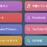 GIFアニメがiPhoneで作れるショートカット!ワンクリックで簡単に