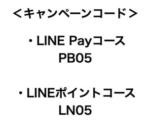 LINEのキャンペーンコード