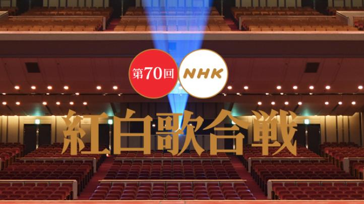 2019紅白歌合戦予想!出演者と曲目を再生数で比較