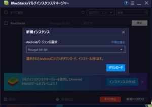 BlueStacks-instance2