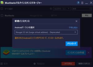 BlueStacks-instance4