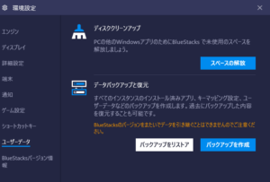 BlueStacksのユーザーデータ環境設定