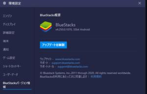 BlueStacksのバージョン情報