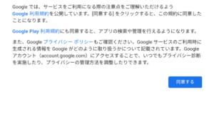 googleのプライバシーポリシー