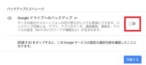 BlueStacksをGoogleDriveにバックアップしない