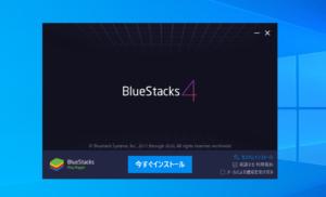 BlueStacksのインストーラが開く