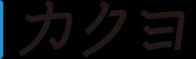 カクヨムのロゴ