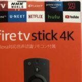 Amazon Fire TV Stickが超便利!できることと使い方・設定手順