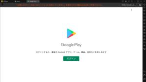 ldplayer-gplay-login2