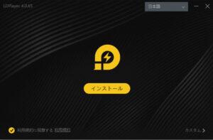 ldplayer-install3