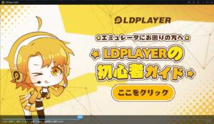 ldplayer-kidou2