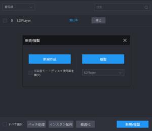 ldplayer-multi-duplicate