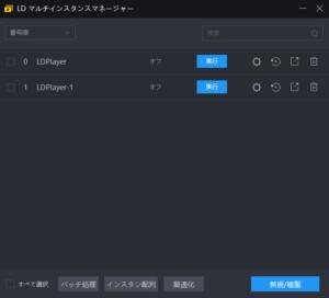 ldplayer-multi-hukusei-fin
